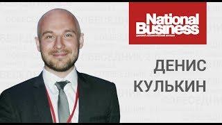 Денис Кулькин, National Business. ''Как стать читаемым автором''
