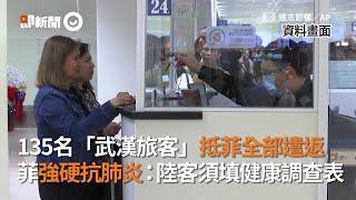 135名武漢旅客抵菲全遣返 強硬抗肺炎:陸客須填健康調查|武漢肺炎|菲律賓