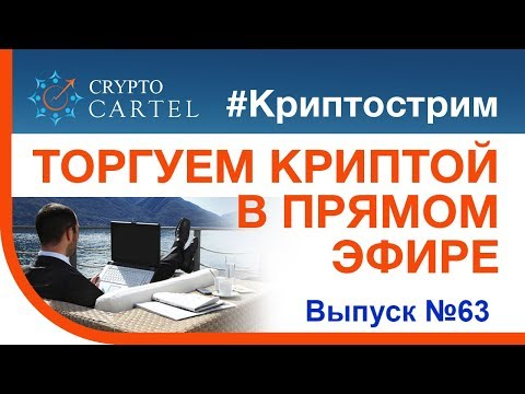 торговля крипловалютой