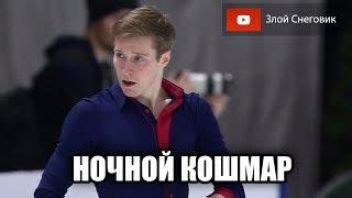 НОЧНОЙ КОШМАР Итоги Короткой Программы Мужчины Чемпионат Европы по Фигурному Катанию 2020