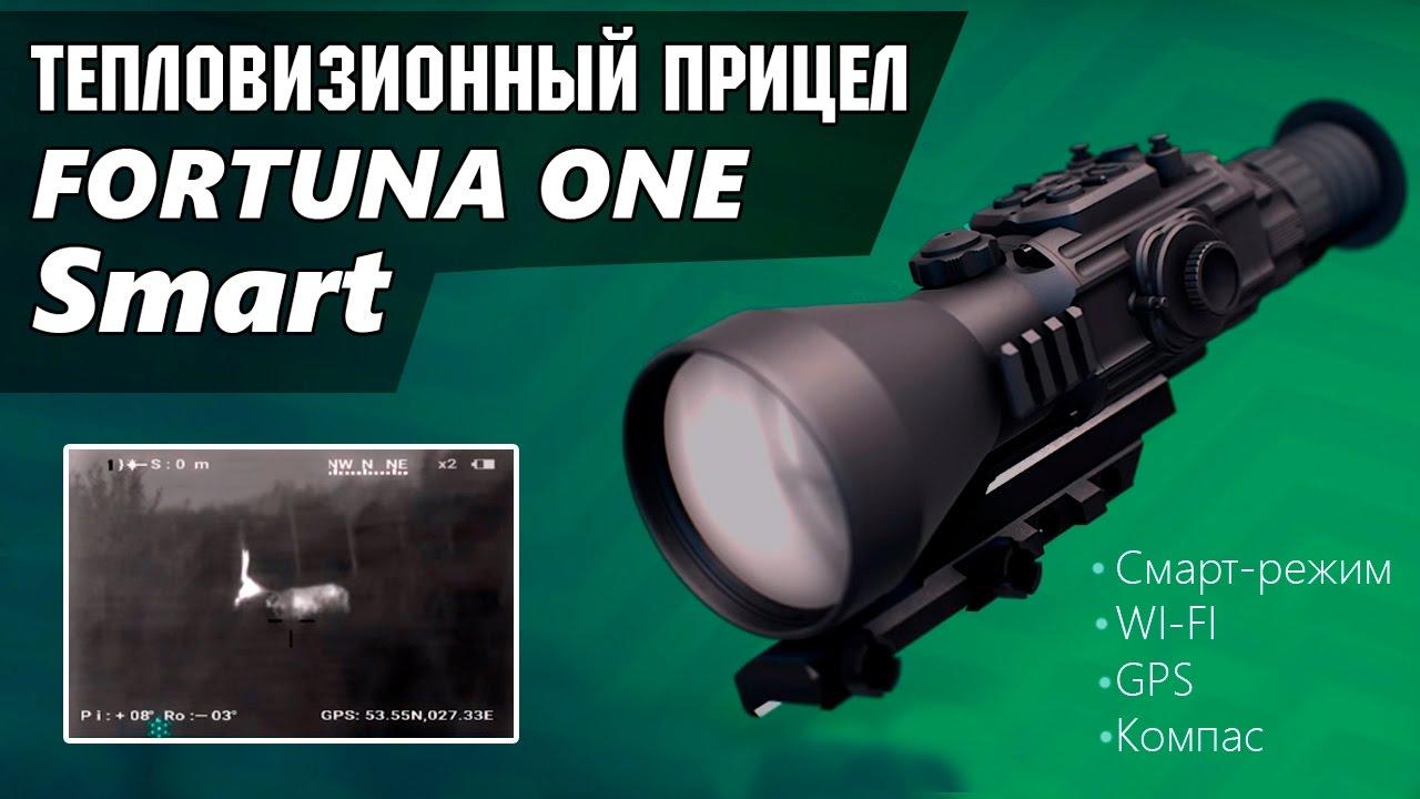 Охота на кабана в тепловизионный прицел FORTUNA - YouTube