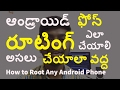 What is rooting | How to root android phone | Pros and Cons of rooting android devices in telugu