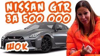 Купили Nissan GTR за 500 тр .Я В ШОКЕ! Он же без...