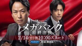 作品情報> 作品名:「連続ドラマW メガバンク最終決戦」 【解説】 東...