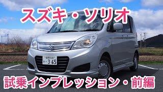 スズキ・ソリオ 試乗インプレッション 前編 Suzuki SOLIO review
