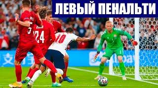 Футбол Евро 2020 Левый пенальти в полуфинале Англия Дания Англия впервые вышла в финал ЧЕ