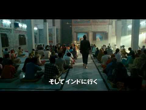 ジュリア・ロバーツ新作映画『食べて、祈って、恋をして』予告編