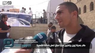 مصر العربية | طلاب بمدينة زويل يبتكرون سيارة سباق تعمل بالطاقة الشمسية