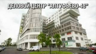Смотреть видео Бизнес-центр Алтуфьево 48 онлайн
