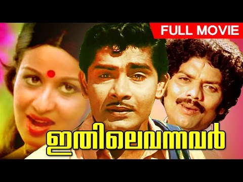 Superhit Malayalam Full Movie | Ithile...