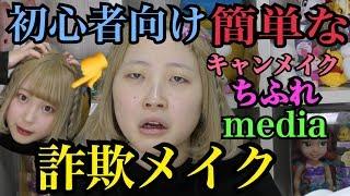 【めっちゃ簡単】初心者向け詐欺メイク💄プチプラ多めですぅ!【ふくれな】【MakeUp】 thumbnail