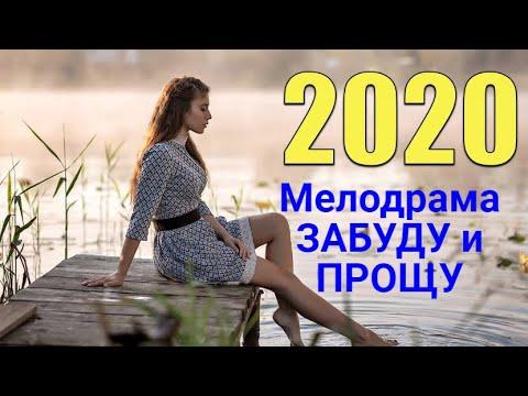 Хороший фильм про любовь. [[ЗАБУДУ и ПРОЩУ]] Русский фильм.  Мелодрама.НОВИНКИ 2020 HD