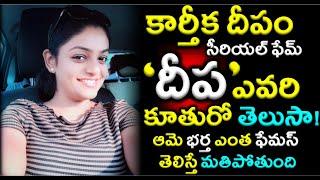 కార్తీక దీపం సీరియల్ దీప జీవిత చరిత్ర   Karthika Deepam Serial Actress Premi Viswanath Biography 