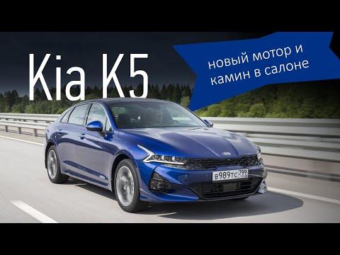 Чем Kia K5 лучше Оптимы? Сравниваем две машины. Новый мотор и адаптированная подвеска