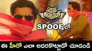 Sardaar Gabbar Singh Spoof    Telugu Latest Movie Comedy Scenes    Bhavani HD Movies