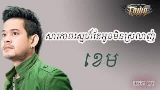 sarapheap sne te oun min srolanh - Khem - Khmer Song
