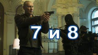Сериал Мажор-3 сезон описание 7 и 8 серии, содержание серии и анонс, дата выхода