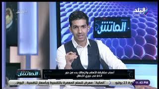 الماتش - هاني حتحوت يكشف تفاصيل مشاركة الأندية المصرية في دوري أبطال أفريقيا