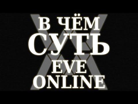 В чём суть - EVE Online ?