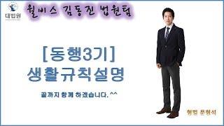 윌비스 김동진 법원팀 NO.1_동행3기 생활규칙