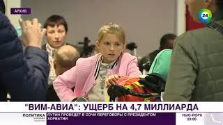 Дело «Вим-Авиа»: ущерб составил почти 5 млрд рублей - МИР24