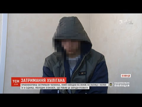 ТСН: У Вінниці затримали зловмисника, який штрикав жінок у сідниці