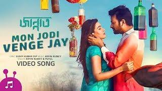 Mon Jodi Bhenge Jay - Jannat 2018 | Arfin Rumey and Putul | Official Movie Song