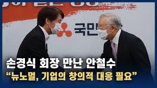 """손경식 회장 만난 안철수 """"뉴노멀, 기업의 창…"""