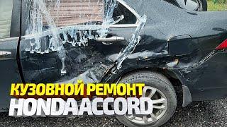 Ремонт машины подписчика #4! Замена четверти, рихтовка крыла, сварка, покраска Хонда Аккорд.