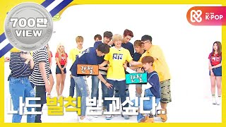 (Weekly Idol EP.256) K-POP Super Rookies Random Play Dance Full.ver