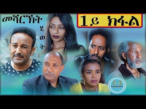 New Eritrean Film 2019 Mesharkt Hiwet  By Salh Saed Rzkey(ራጃ) Part 1 መሻርኽትሂወት