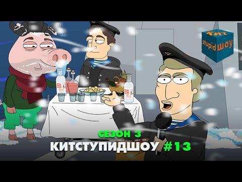 KuTstupid ШОУ — Тринадцатая серия Сезон 3