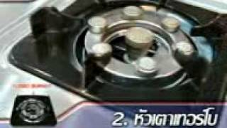 Gas Infared & Turbo เตาแก๊ส อินฟราเรด สองระบบ.3gp