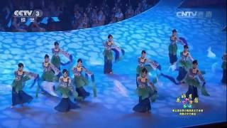 [同心共筑中国梦-第五届全国少数民族文艺会演闭幕式]舞蹈《海纳百川》 | CCTV