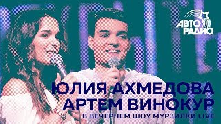 Юлия Ахмедова о финале шоу