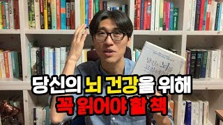 내 생활 습관을 송두리째 바꿔버린 책! (feat.뇌 효율 & 뇌 건강)