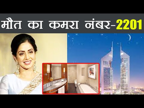 Sridevi's  Hotel Room No. 2201 at Jumeirah Emirates turned a bane |