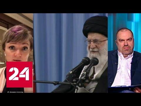 Эксперт о противостоянии США и Ирана - Россия 24