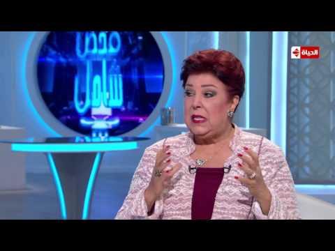 فحص شامل - الإعلامية راغدة شلهوب مع  النجمة / رجاء الجداوي - حلقة الاربعاء 9-11-2016