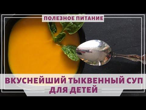 ВКУСНЕЙШИЙ тыквенный суп! Пальчики оближешь!