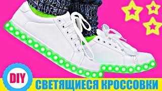 DIY🔹СВЕТЯЩИЕСЯ КРОССОВКИ СВОИМИ РУКАМИ🔹ЭКСПЕРИМЕНТ🔹DIY/Led Light Shoes(КАНАЛ ТАМАРЫ https://goo.gl/RmhZPY ИНСТАГРАМ https://www.instagram.com/tamara__green/ ГРУППА ВК https://vk.com/tamara_green ..., 2016-09-26T11:50:29.000Z)