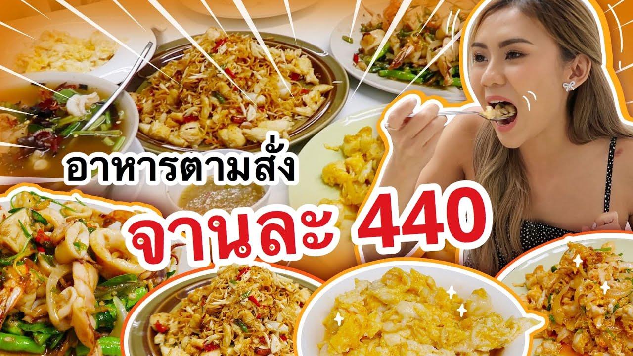 อาหารตามสั่ง จานละ 440 ราคาจุกๆ!!ทำไมแพงกว่าร้านอื่น?! จัดให้ตามคำขอ