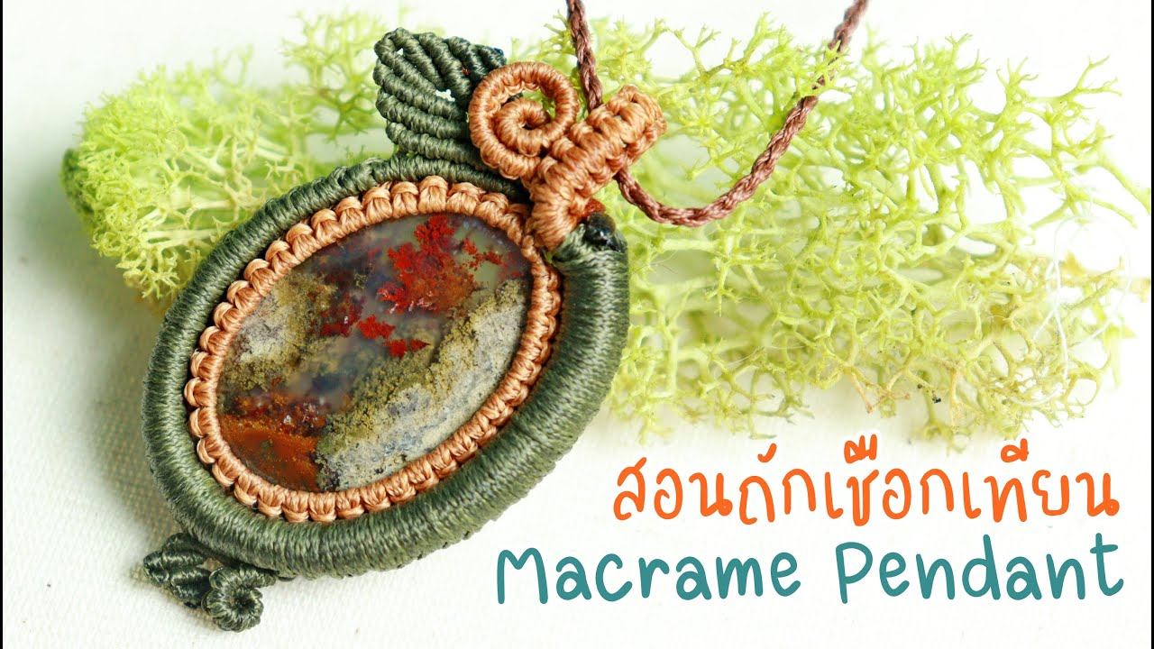Macrame pendant desing-How to make macrame knot-Gemstone pendant-Waxed thread-สอนถักกรอบหิน