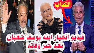 عاجل.بالفيديو كذب وائل الايراشى على عم سعيد واخر ظهور ل لينا شاكر ويوسف شعبان