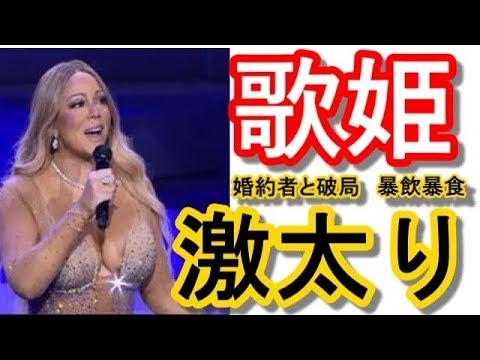 マライア・キャリー、体重が100キロを超える 1曲歌うごとにステージ裏で休憩