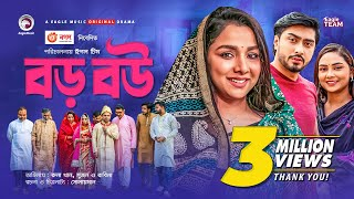 Boro Bou | বড় বউ | New Natok 2021 | Runa Khan | Sujon | Rabina | Bangla Natok 2021