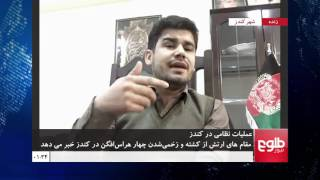 NIMA ROOZ: Kunduz Security Situation Discussed / بررسی وضعیت امنیتی کندز