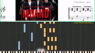 MBand - Она вернется (3-стр.) (Детский альбом) (Ноты и Видеоурок для фортепиано)