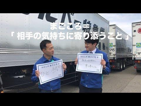 まごころをお届けする新潟運輸 ~2018年6月:山田社長