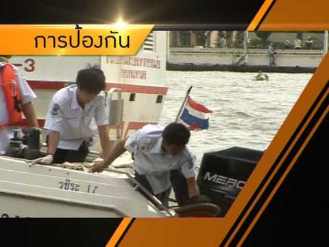แนะนำสำนักป้องกันและบรรเทาสาธารณภัย กรุงเทพมหานคร